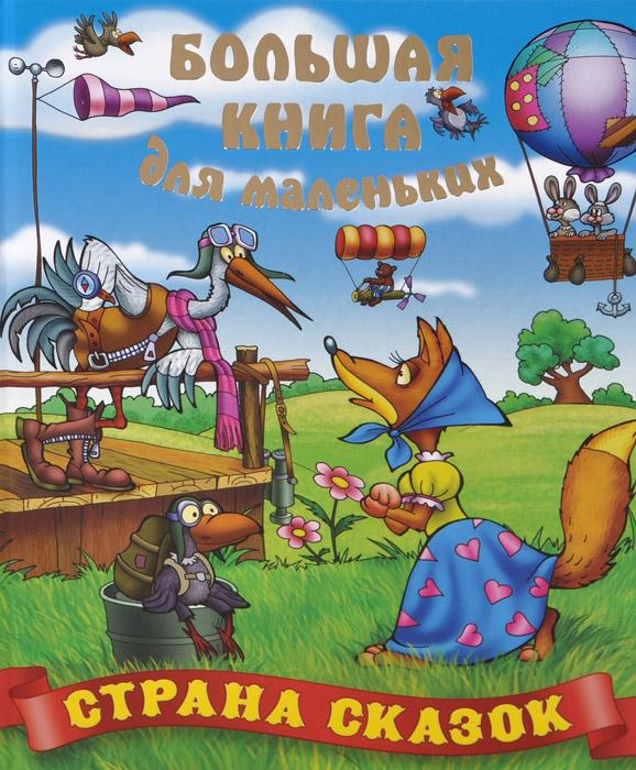 "Купить книгу ""Страна сказок"" -  | toot.kz"