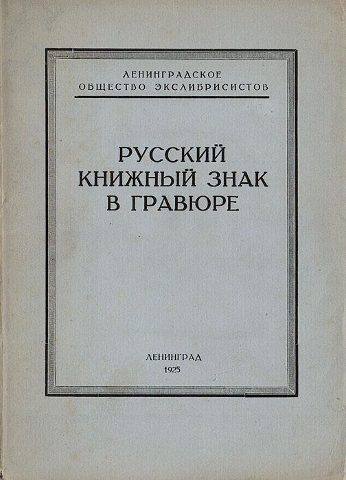 Русский книжный знак в гравюре