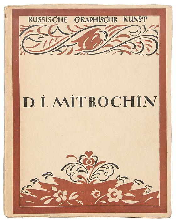 Д. И. Митрохин. Альбом