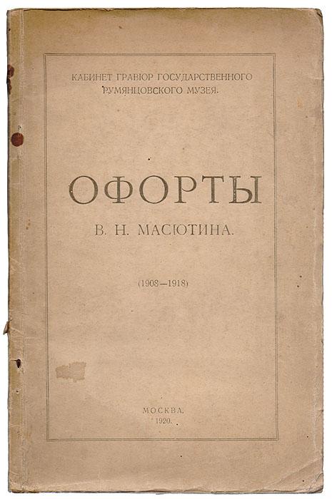 Офорты В.Н. Масютина