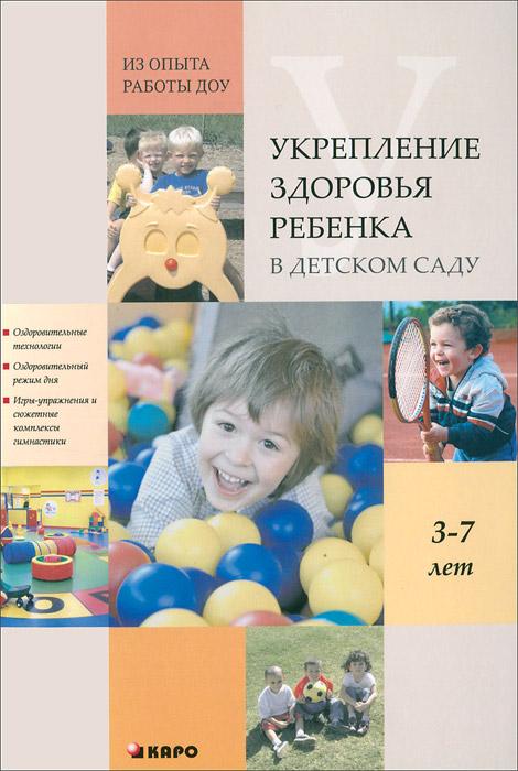 Укрепление здоровья ребенка в детском саду. Из опыта работы ДОУ. Методическое пособие