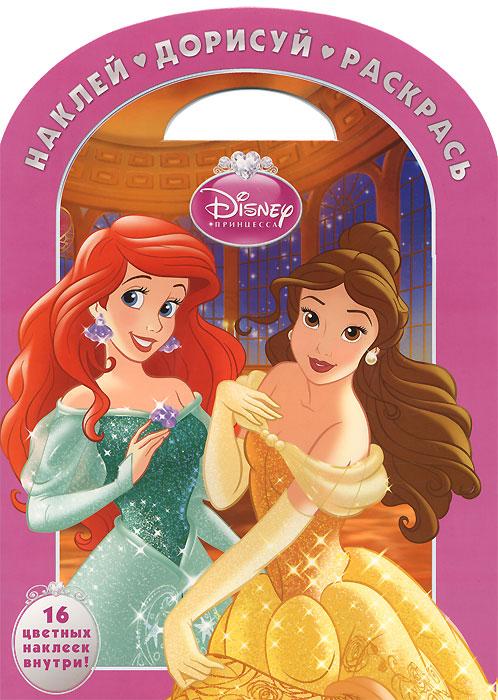 Принцессы. Наклей. Дорисуй. Раскрась12296407В этой замечательной книжке тебя ждёт встреча с принцессами Disney и их друзьями. И это не только чудесный альбом с наклейками, но ещё и прекрасная раскраска, в которой тебе нужно самостоятельно завершить рисунки! Чтобы справиться с заданием, тебе нужно: - Закончить рисунок, обведя нужные детали по контуру. - Найти наклейку с тем же номером, что и на странице, и расположить её в подходящем месте. - Раскрасить картинку. Желаем успехов! Книжка с вырубкой.