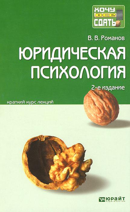 Юридическая психология. Краткий курс лекций