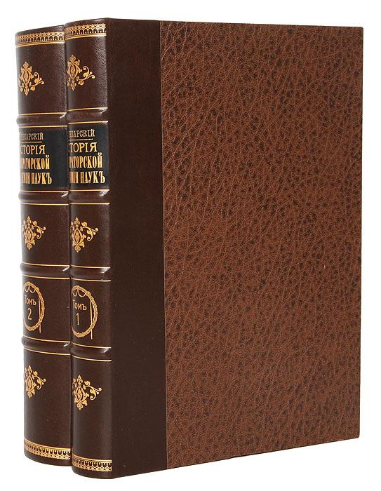 История Императорской Академии Наук в Петербурге. В 2 томах (комплект)