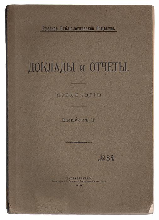 Русское Библиологическое общество. Доклады и отчеты. Выпуск II