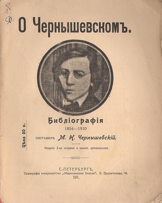 О Чернышевском. Библиография
