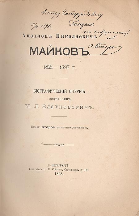 Аполлон Майков. Биографический очерк