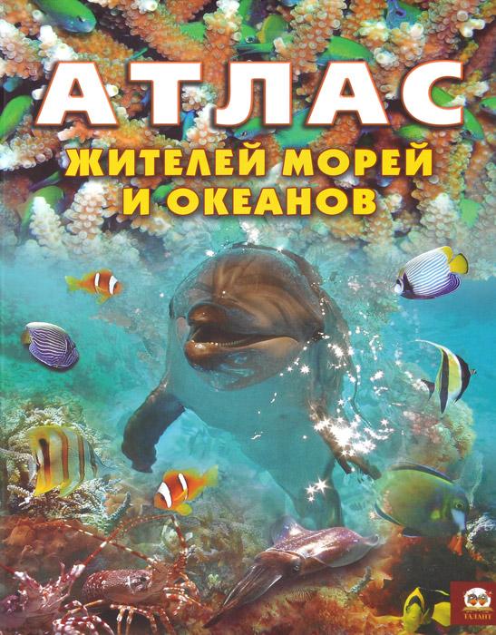 Атлас жителей морей и океанов