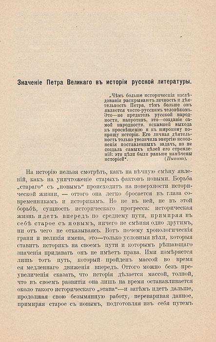 Значение Петра Великого в истории русской литературы