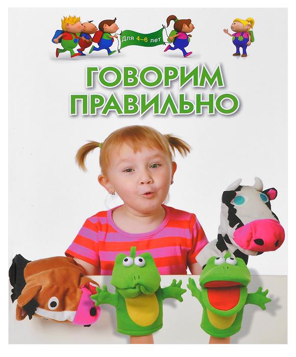 Говорим правильно. Для детей 4-6 лет12296407Если вы считаете, что пора развивать возможности вашего ребенка, расширять его словарный запас, учить строить из слов связный рассказ, то эта книга для вас. В ней вы найдете задания для занятий с детьми 4-6 лет. Задания, предложенные в книге, направлены на то, чтобы ребенок как можно больше говорил. Прочитайте ребенку задание. Предложите рассмотреть картинки на странице и объясните, что нужно сделать. Следите за тем, чтобы он произносил все слова внятно. Если какая-то тема окажется трудной для малыша и он не сможет вам ничего рассказать, придумайте интересный рассказ сами, а потом задайте ребенку вопросы и попросите пересказать услышанное.