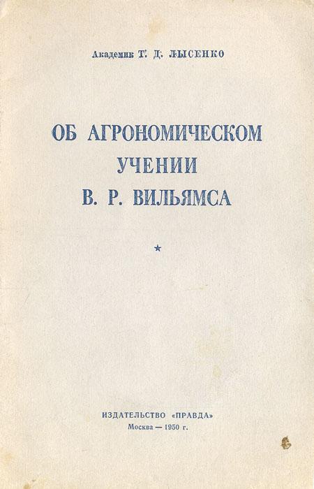 Об агрономическом учении В. Р. Вильямса
