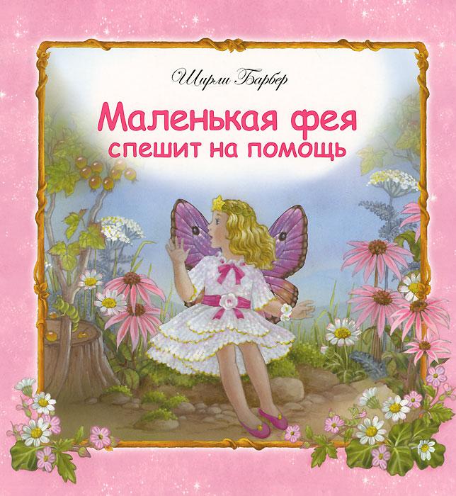 Маленькая фея спешит на помощь