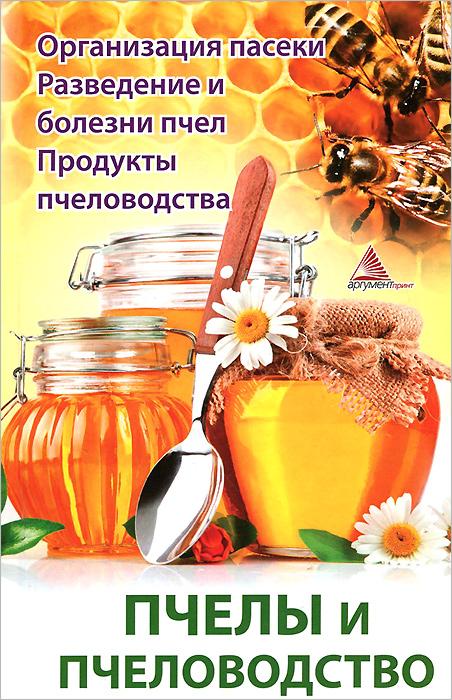 Пчелы и пчеловодство. Организация пасеки. Разведение и болезни пчел. Продукты пчеловодства
