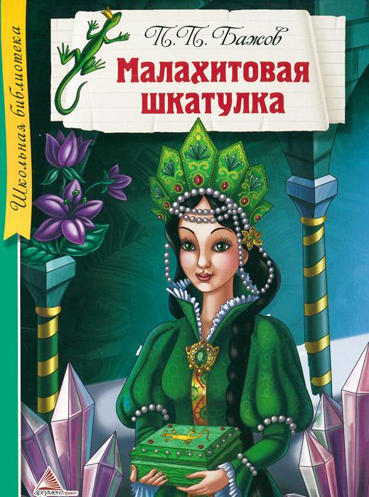 Малахитовая шкатулка. Уральские сказы