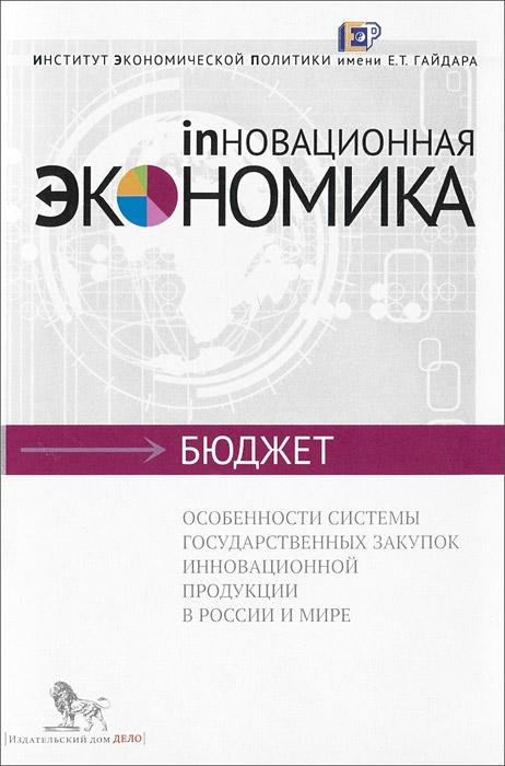 Особенности системы государственных закупок инновационной продукции в России и мире