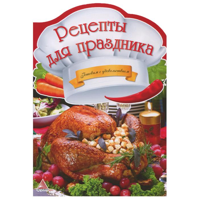 Рецепты для праздника