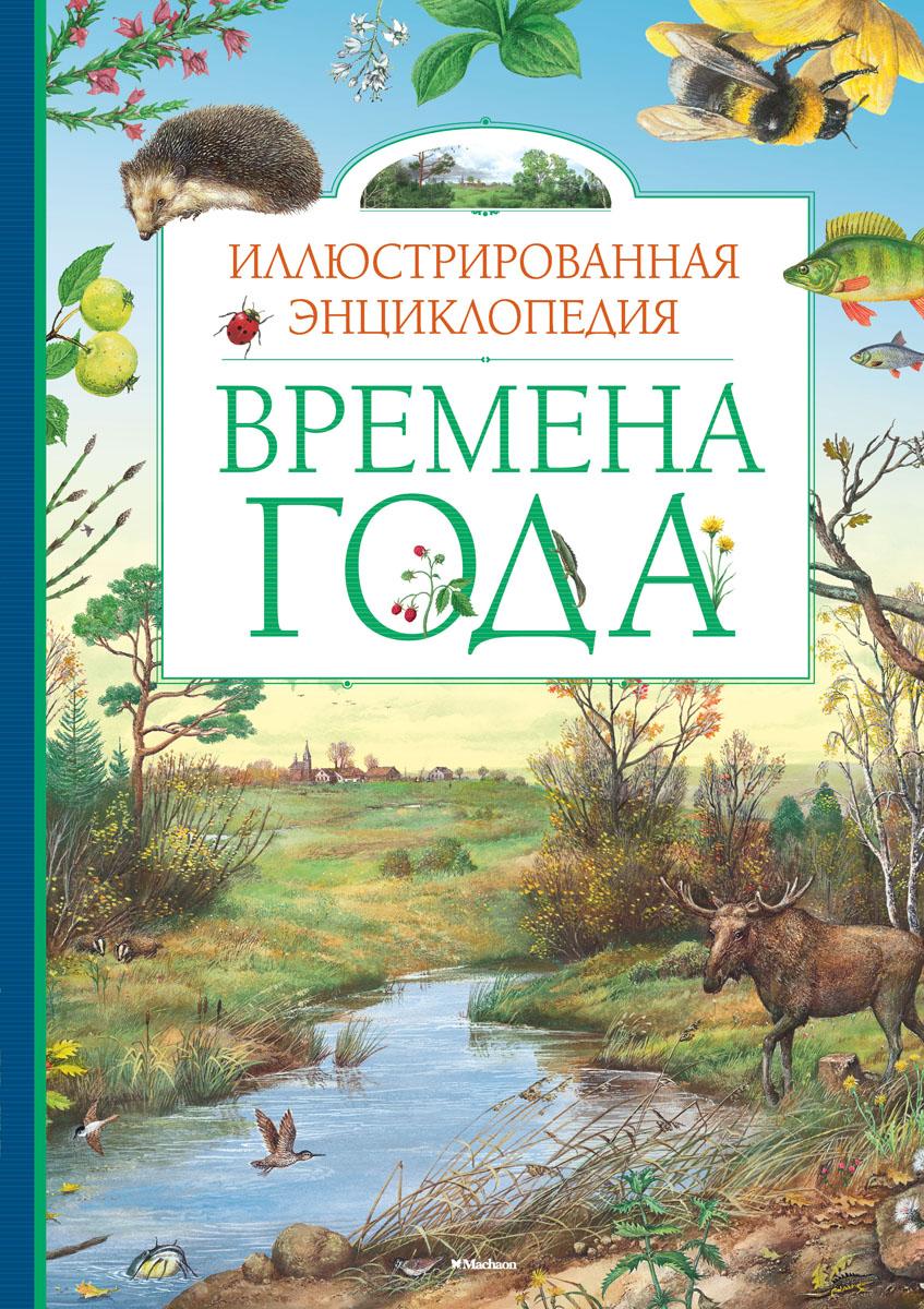 Времена года. Иллюстрированная энциклопедия12296407Перед вами уникальная энциклопедия, которая дает полное представление о флоре и фауне средней полосы России, а также позволяет проследить за сезонными изменениями природы. Юные читатели увидят, как один и тот же пейзаж меняется в зависимости от времени года – с января по декабрь, познакомятся с животным и растительным миром этой местности, узнают о приметах каждого месяца. Красочные иллюстрации помогут совершить интересную и познавательную экскурсию по временам года, научат любить родную природу.