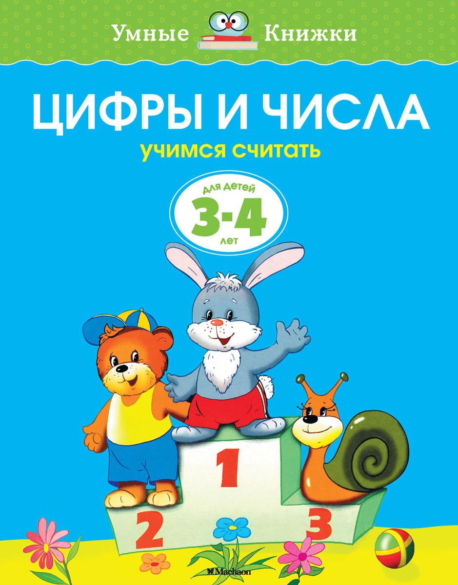 Цифры и числа. Учимся считать. Для детей 3-4 лет