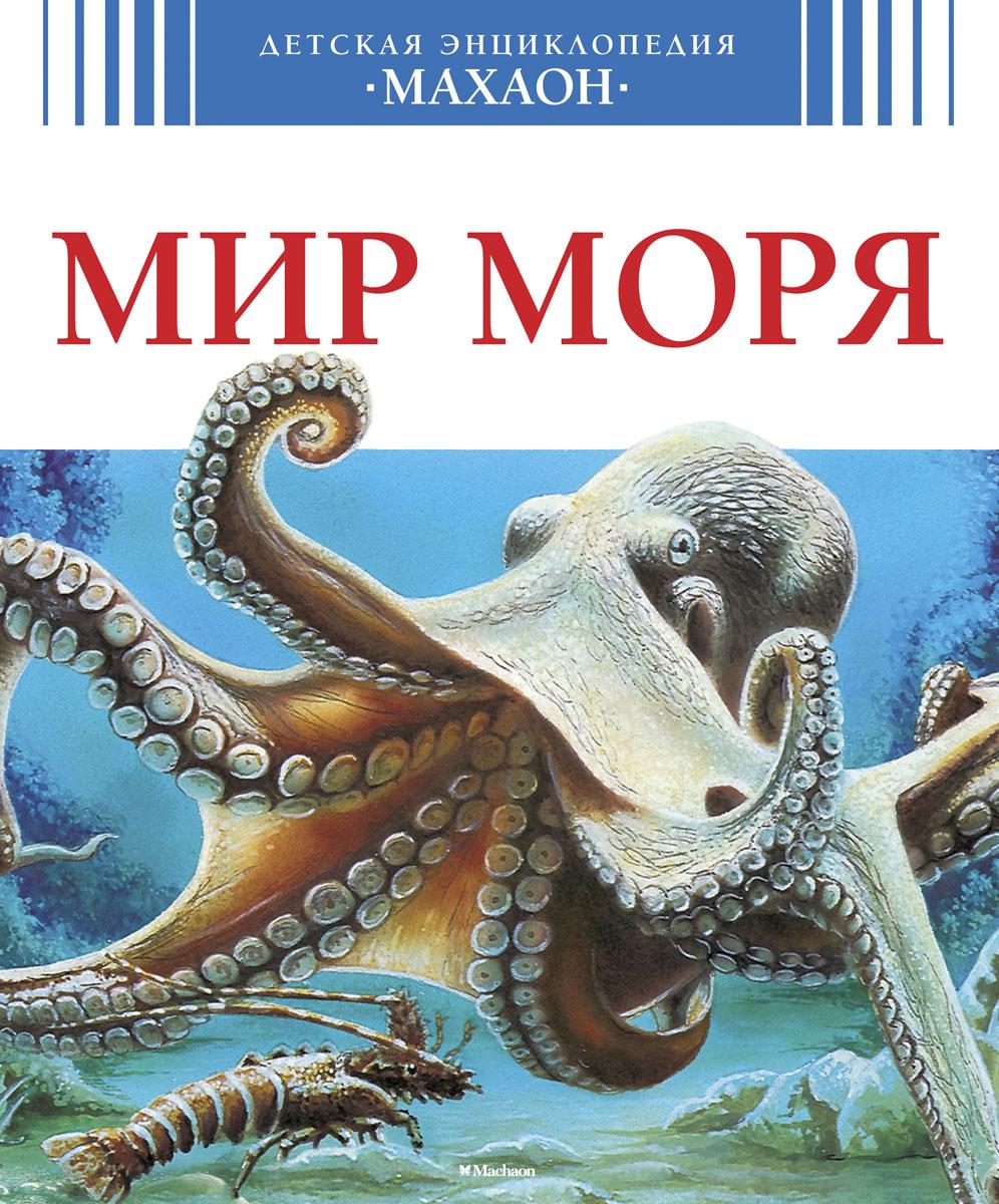 Мир моря12296407Как зародилась жизнь на Земле? Отчего море соленое? Что такое подводные курильщики? Почему Мертвое море получило такое название? Кораллы - это камни или животные? Кого из китов прозвали морской канарейкой? Может ли новорожденный весить две тонны? Все ли акулы опасны? Какой длины морские черви? Чистят ли рыбы зубы? Почему осьминог краснеет? Умеют ли морские птицы нырять? Кто пасется на подводных лугах? Где искать черное золото? Какие сокровища скрыты в подводных кладовых? Ответы на эти и многие другие вопросы юные читатели найдут в этой прекрасно иллюстрированной книге, представляющей поистине неисчерпаемый источник увлекательной информации. Для детей старше 6 лет.
