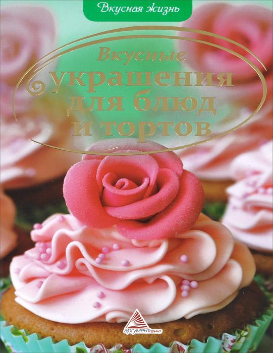 Вкусные украшения для блюд и тортов