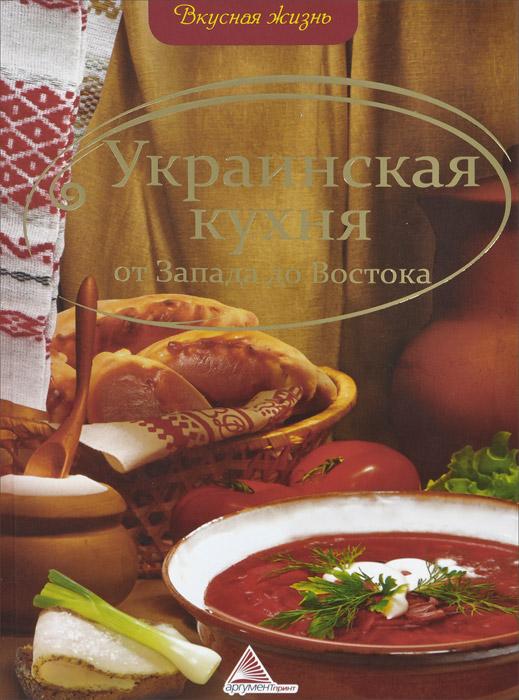 Украинская кухня от Запада до Востока