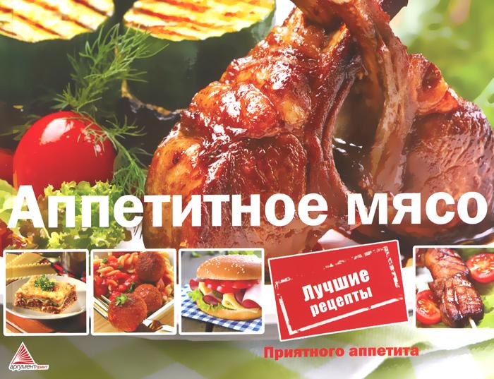 Аппетитное мясо. Лучшие рецепты