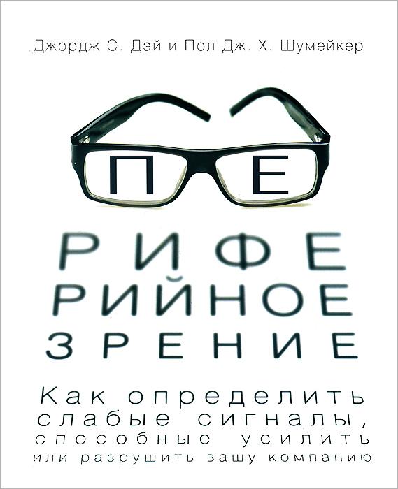Периферийное зрение. Как определить слабые сигналы, способные усилить или разрушить вашу компанию