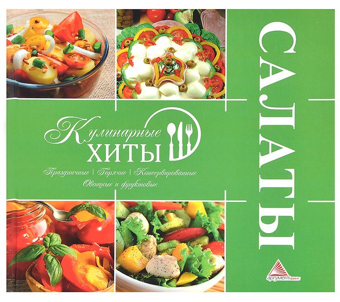 каталог салатов с фото