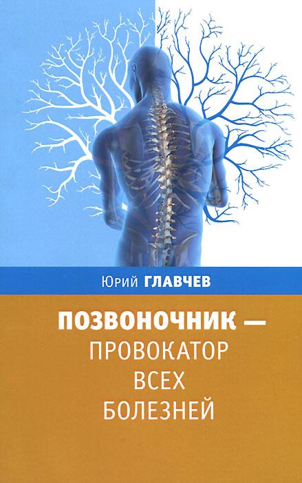 Позвоночник - провокатор всех болезней