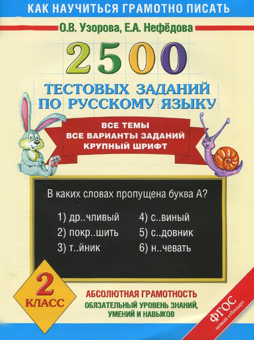 2500 тестовых заданий по русскому языку. 2 класс12296407Сборник содержит тестовые задания по всем основным темам курса русского языка для 2 класса. Впервые для каждой изученной темы предложены тесты, позволяющие проверить, как ученик её усвоил. При помощи тестов осуществляются закрепление и проверка полученных знаний, чётко выявляются слабые места. Данные тесты с первого класса готовят ребёнка к последующим тестовым испытаниям, в том числе к ГИА и ЕГЭ. Если ребёнок учится не по традиционной программе, использование этих тестов становится особенно актуальным, поскольку некоторые новаторские программы не уделяют достаточного внимания базовому материалу. Однако без прочного усвоения базовых знаний невозможно полноценное обучение русскому языку, к тому же именно базовые знания нужны для успешной сдачи экзаменов. Любое обучение наиболее эффективно тогда, когда оно приносит радость. Как этого добиться? Лучшее средство - знать предмет как можно лучше. Чем лучше ребёнок учится, тем приятнее ему учиться. Поэтому использование данных...
