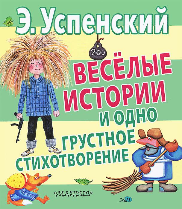 Веселые истории и одно грустное стихотворение12296407Эдуард Успенский - самый жизнерадостный писатель на свете! Даже старуха Шапокляк не смогла с ним справиться и получилась не вредной и злой, а просто слишком хулиганистой. Но это ведь прекрасно, когда у бабушки-пенсионерки энергии и изобретательности больше, чем у пятерых подростков! Открывайте книгу и улыбайтесь: вас встречают герои Э.Успенского, и они настроены повеселиться.