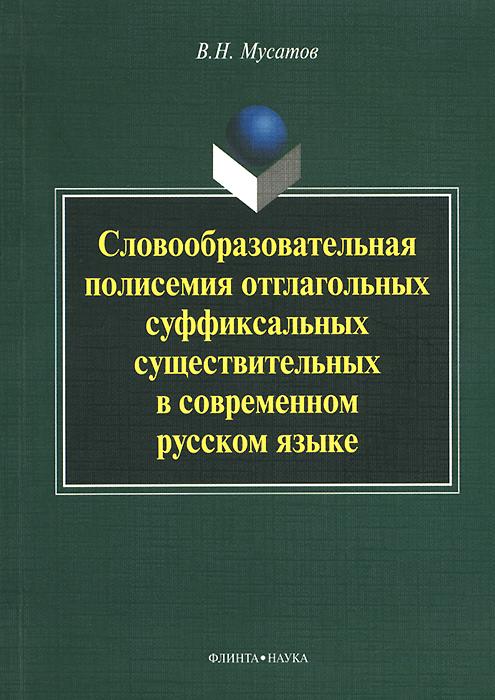 Словообразовательная полисемия отглагольных суффиксальных существительных в современном русском языке12296407Настоящая работа посвящена словообразовательной полисемии отглагольных суффиксальных существительных, а также особенностям деривации таких производных в современном русском языке. Теоретические положения монографии могут использоваться, во-первых, при описании полисемантичных суффиксальных существительных не только от глаголов, но и от других частей речи, что позволит сделать вывод о словообразовательных потенциях слов разных частей речи. Во-вторых, полисемию производных существительных можно исследовать как у производных суффиксальных существительных, так и у слов, образованных другими способами синхронного словообразования. Результаты и методика исследования могут служить базой для дальнейшего анализа словообразовательной системы русского языка. Для студентов, аспирантов и преподавателей филологических факультетов вузов.