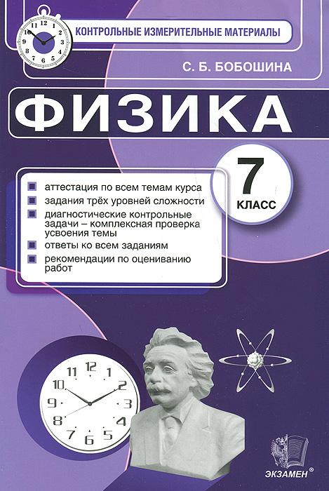 Физика. 7 класс. Контрольные измерительные материалы
