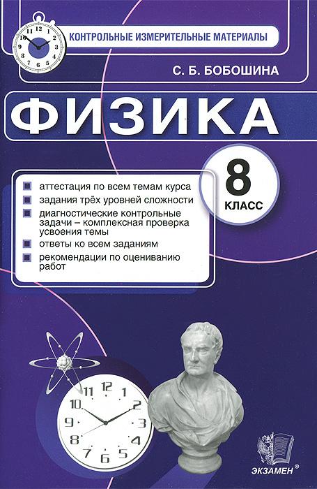 Физика. 8 класс. Контрольные измерительные материалы