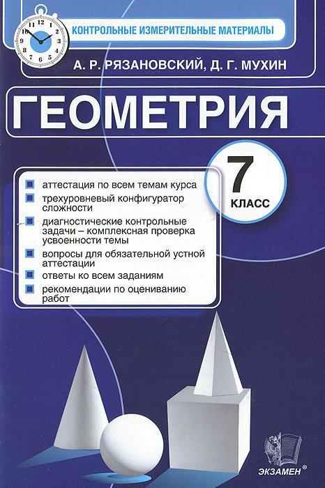 Геометрия. 7 класс. Контрольные измерительные материалы
