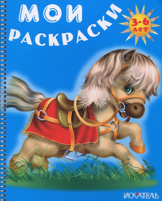 Лошадка. Раскраска. 3-6 лет