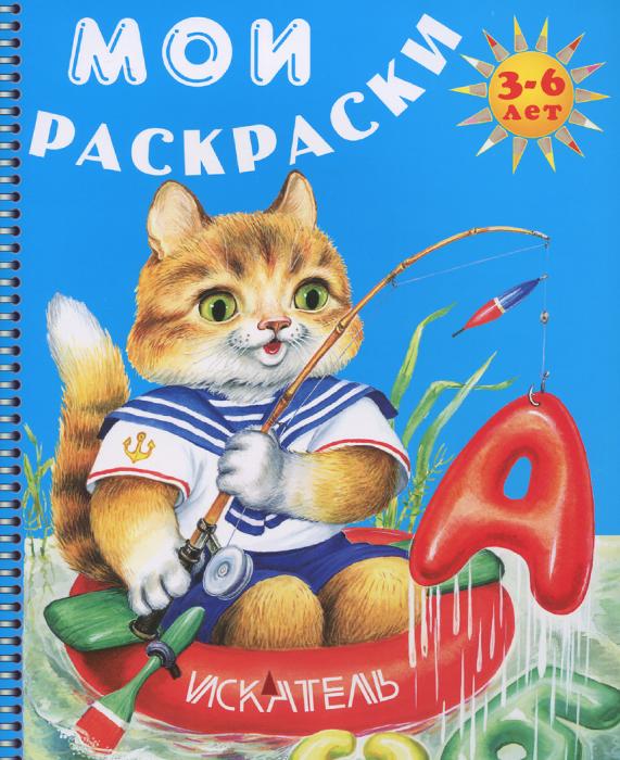 Кот-рыболов. Раскраска. 3-6 лет