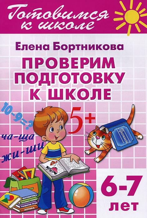 Готовимся к школе. Тетрадь 6. Проверим подготовку к школе. Для детей 6-7 лет