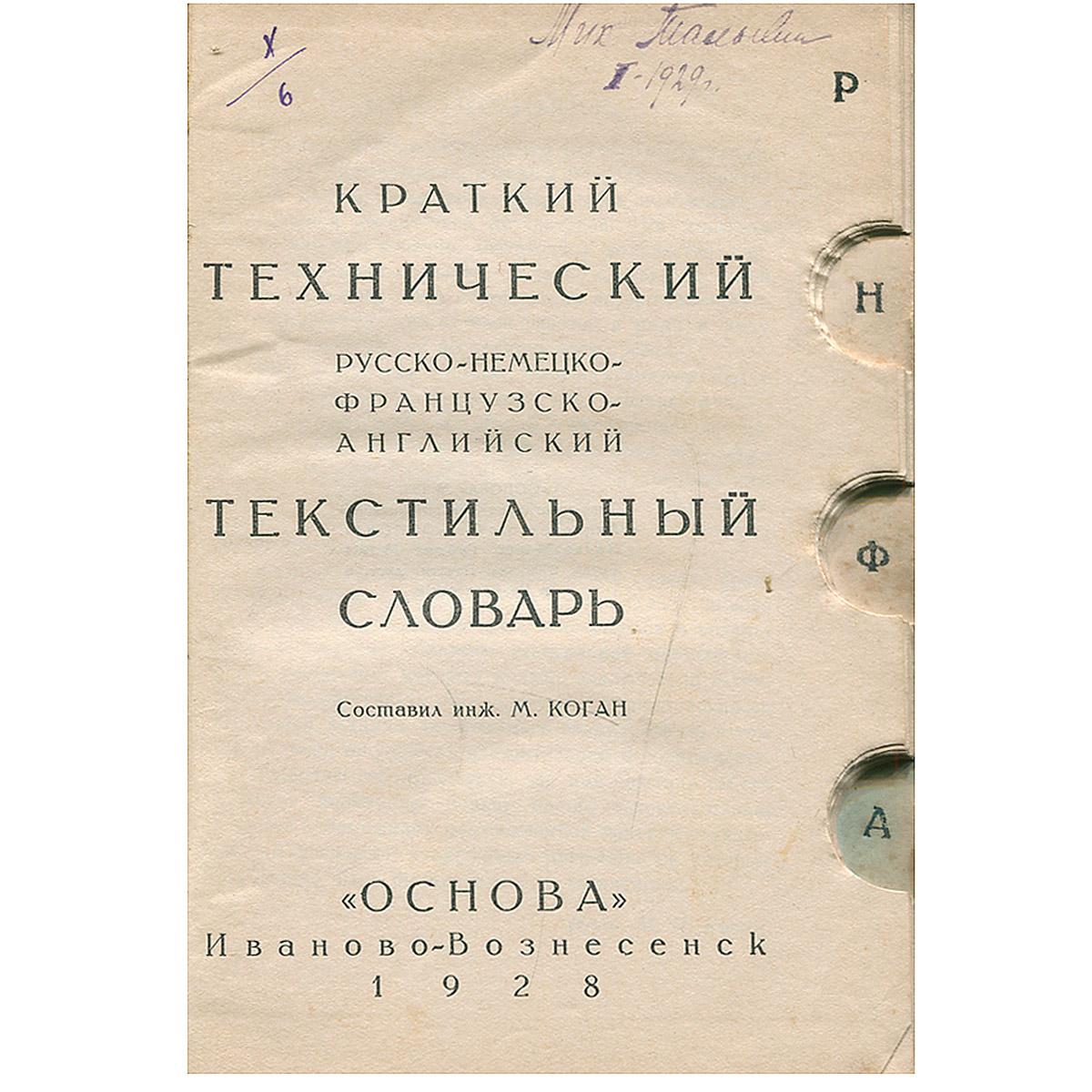 Краткий технический русско-немецко-французско-английский текстильный словарь