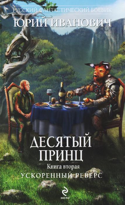 Десятый принц. Книга 2. Ускоренный реверс