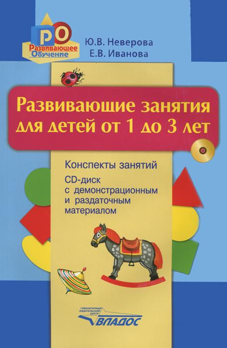 Развивающие занятия для детей от 1 до 3 лет. Конспекты занятий (+ CD-ROM)