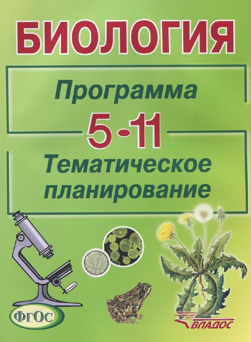 Биология. 5-11 классы. Программа. Тематическое планирование