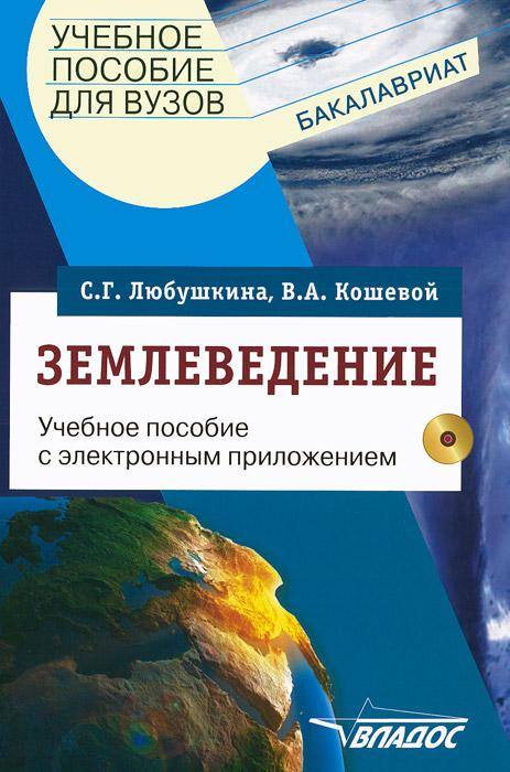 Землеведение. Учебное пособие (+ CD-ROM)