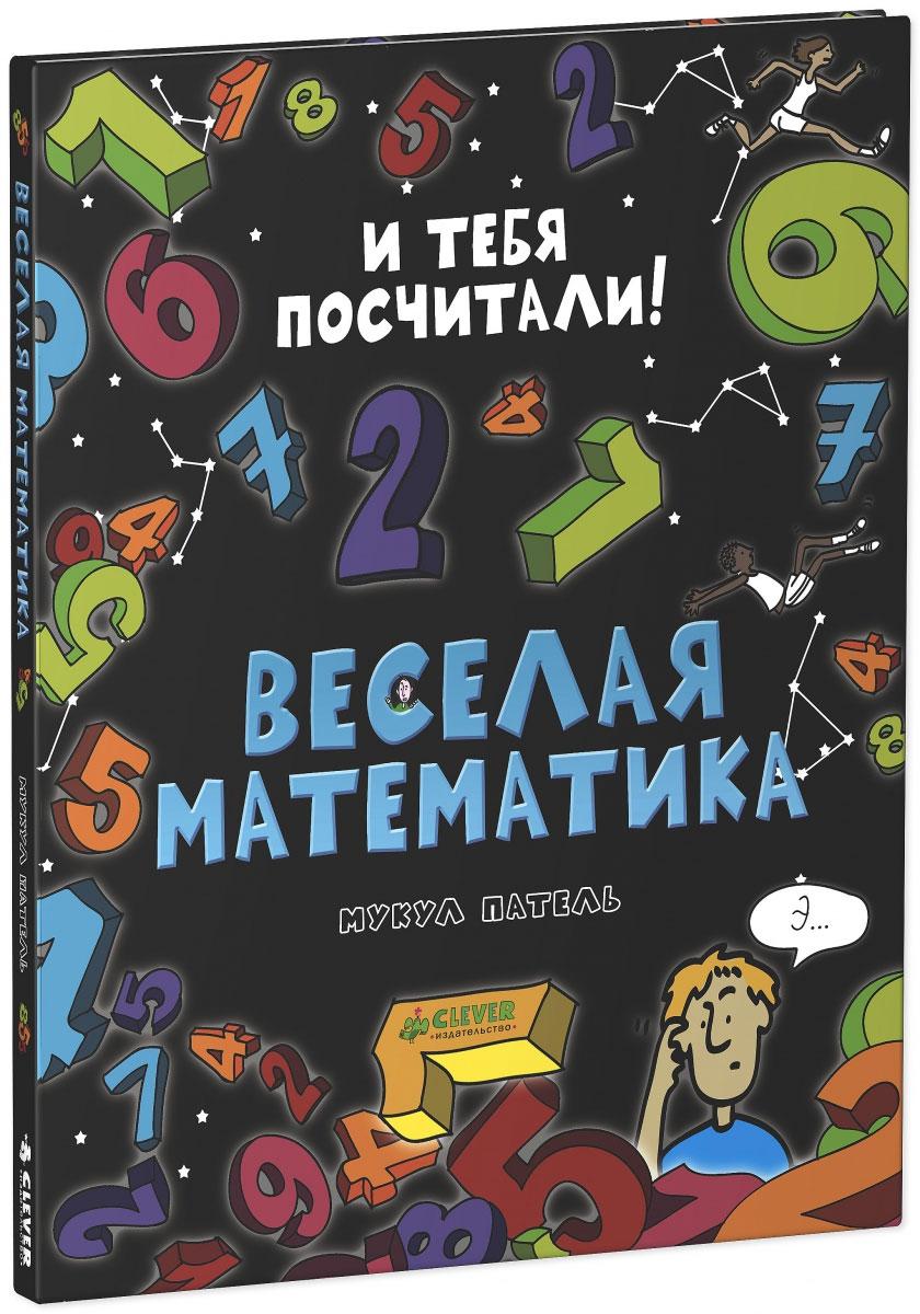 Веселая математика12296407Что вас ждет под обложкой: Природа говорит языком математики, - сказал Галилео Галилей. И он был прав. Математика - это не только сложение и вычитание. Она повсюду вокруг нас. Она объясняет, почему мы похожи на наших родителей, почему луны вращаются вокруг планет и почему так непросто выбирать сорта мороженого. Читая энциклопедию для детей от 10 лет Веселая математика - вы не раз удивитесь тому, что практически вся наша жизнь определяется математикой. Вы узнаете много нового, неожиданного и интересного. Познакомитесь с великими математиками прошлого и хитроумными математическими задачами, которые на протяжении многих веков не давались даже великим ученым. Эта книга откроет перед вами удивительный мир, где футбольные мячи вовсе не круглые, колеса у велосипедов - квадратные, а самолеты держатся в воздухе с помощью мнимых чисел. Энциклопедия Веселая математика расскажет, как сделать фигуру, у которой вообще нет обратной стороны, и как сразить всех друзей в школе...