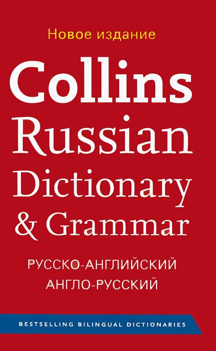 Collins Russian Dictionary & Grammar. Русско-английский, англо-русский словарь