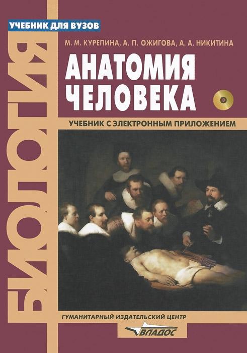 Анатомия человека. Учебник (+ CD-ROM)