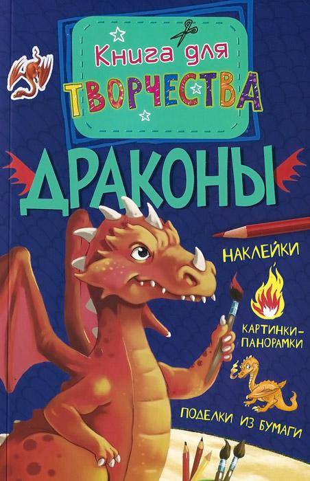 Драконы. Книга для творчества (+ наклейки)