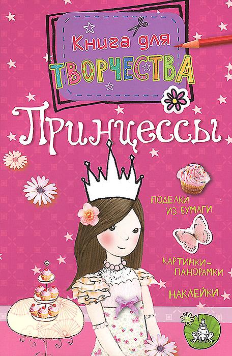 Принцессы. Книга для творчества