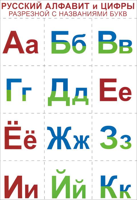 Русский алфавит и цифры. Дидактическое пособие