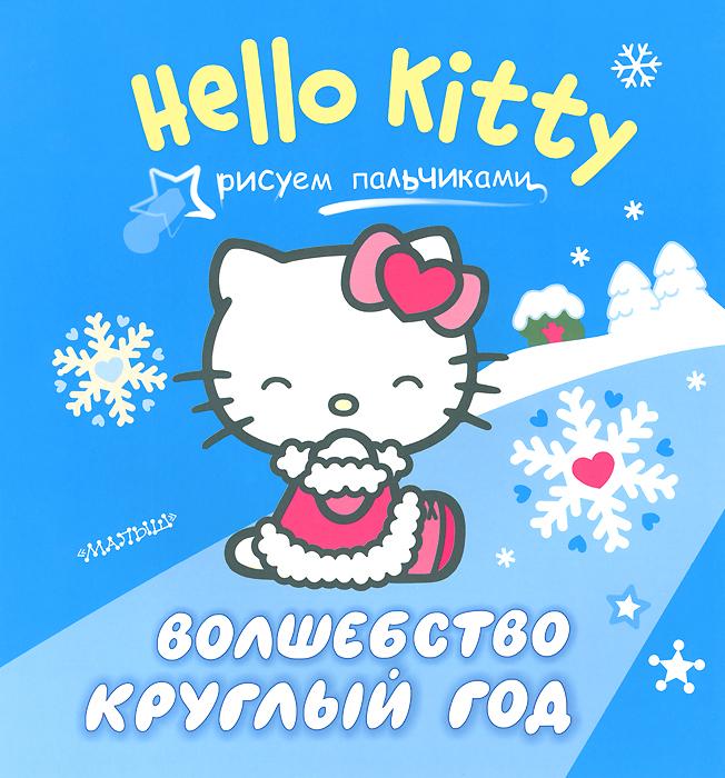 Hello Kitty. Волшебство круглый год